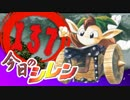 卍【実況】今日のシレン【TMTA】137