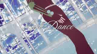 【MMD刀剣乱舞】ラストダンス【古備前】