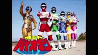 1984年02月04日 特撮 超電子バイオマン 主題歌 「超電子バイオマン」(宮内タカユキ)