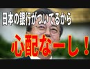麗しき和の世界情勢    日本の銀行がついてるから心配なーし!20190806