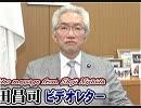 【西田昌司】北のイスカンデル発射!激変した日本の安全保障環境[桜R1/8/6]