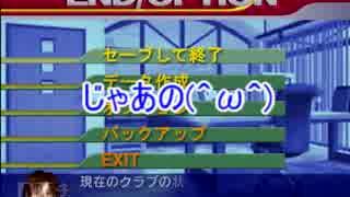 またサカつく2002でゆっくり遊ぶ!
