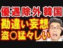 韓国ホワイト国除外で文在寅大統領「日本は盗○猛々しい!」不買運動でパワーアップした韓国政府が世界に勘違い妄想を炸裂w【KAZUMA Channel】