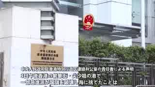 国旗に対する侮辱行為を厳しく批判=国務院香港マカオ事務事務弁公室と香港中連弁