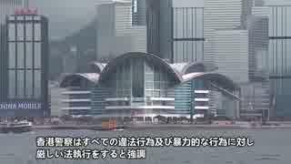 香港特区政府、一部急進派による国旗侮辱、暴力行為に厳しく批判