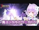 【7 Days To Die】撲殺天使ゆかりの魔法修行 α17.4(b4) #3【...