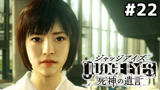 【実況】JUDGE EYES:死神の遺言 実況風プレイ part22