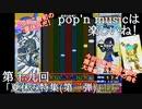 【ゆっくり実況】pop'n musicは楽しいね!19【夏休み特集(第一弾)】