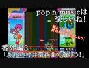 【ゆっくり実況】pop'n musicは楽しいね!番外編3【AC8の村井聖夜曲で遊ぼう!】