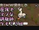 【ケモミミ楽園】#2 屈強でマゾな調教師ケモミミ娘。【RimWorld】