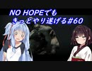 [BIOHAZARD6]NO HOPEでもきっとやり遂げる#60