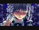 咲夜さんで「帝国少女」