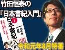 【前編無料】『日本書紀入門』~世界に向けて書かれた日本の正史、日本書紀の上に成り立つ現代日本~(前編) 竹田恒泰チャンネル特番
