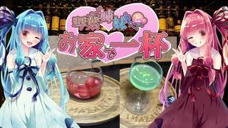 [天若し酒を愛さざれば]琴葉姉妹と、お家で一杯[酒星天に在らじ]第二幕Part5