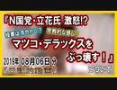 『N国党・立花氏 激怒!?マツコデラックスをぶっ壊す!』についてetc【日記的動画(2019年08月06日分)】[ 128/365 ]