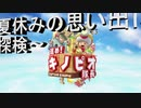 【進め、キノピオ隊長!!】 ニンテンドーオンライン特典の無料プレイで何処まで進めるか挑戦!!2