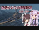 【WoWs】艦長ゆかりの戦闘詳報P.25【VOICEROID2実況】