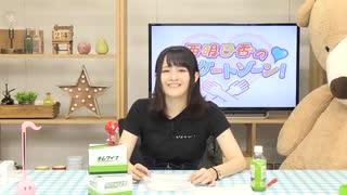 西明日香のデリケートゾーン! 第201回放送(2019.08.05)