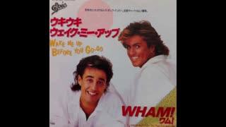 1984年05月14日 洋楽 「ウキウキ・ウェイク・ミー・アップ」(ワム!)