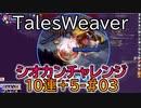 【TW】シオカンチャレンジ10連+5-#03【1回ミスってます】