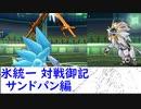 【ポケモンUSM】氷統一対戦御記 page. 23 【サンドパン編】