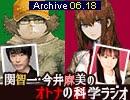 第19回 関智一・今井麻美◆オトナの科学ラジオ…のつづき