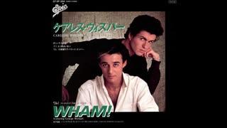1984年07月24日 洋楽 「ケアレス・ウィスパー」(ワム!(ジョージ・マイケル))