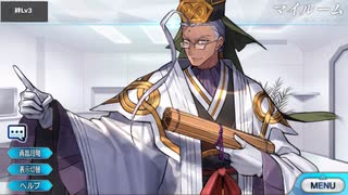Fate/Grand Order 陳宮 マイルーム&霊基再臨等ボイス集+α