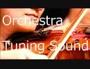 オーケストラのチューニングの音《120分》(作業用BGM・睡眠用BGM・ASMR)