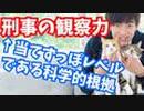 刑事の観察力も【当てずっぽレベルという科学的根拠】愛媛県警誤認逮捕の原因