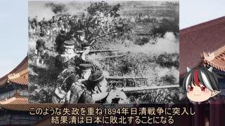 【ゆっくり解説】逆視点の世界史 第2回