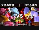 【第十回】64スマブラCPUトナメ実況【Dブロック第八試合】