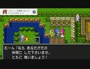 [PS4] part3歴代既プレイヤーが久々にドラクエ2をやるとこうなる