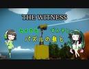 【THE WITNESS】セイカとずん子とパズルの島と part19