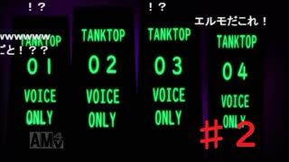 【会員生放送】タンクトップ通信 第2号