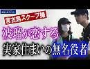 宮古島スクープ撮 波瑠(28)が恋する実家住まいの無名役者《完全版》