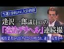 当選11回なのに大臣固辞 逢沢一郎議員(65)の「違法デリヘル」連続撮《完全版》