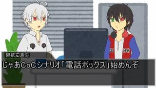 【一郎と左馬刻】CoC「電話ボックス」