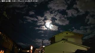【生海月】なまくらじお【2019.8.7】