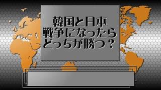 日本と韓国戦争になったらどっちが勝つ?