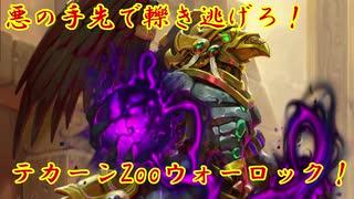 【Hearthstone】テカーンZooを使ってみた!【突撃!探検同盟】