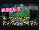 【フォートナイト】新武器検証!オートマチックスナイパーライフル