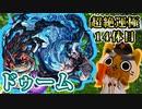 【モンスト実況】ようやく闘神シリーズに手を出した男 ドゥーム運極へ【超絶運極14体目】