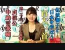 『佐波優子と日本を学ぼう「百人一首」第二十六、二十七番歌-貞信公・中納言兼輔』佐波優子 AJER2019.8.7(x)