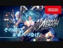 Switch新作『ASTRAL CHAIN(アストラルチェイン)』CM