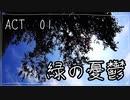 【声劇】緑の憂鬱【朗読】