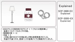 【ゆっくり】explained【タグでSCP紹介】