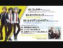 【8/21発売】ACTORS - Extra Edition 8 -[佐斗流・犾・麒平] 【全曲XFD】