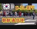 朝鮮通信使行列!!2019ひろしまフラワーフェスティバルのパレード!!