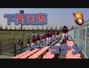 下関国際の応援!!名探偵コナン!!2019春季高校野球山口大会!!